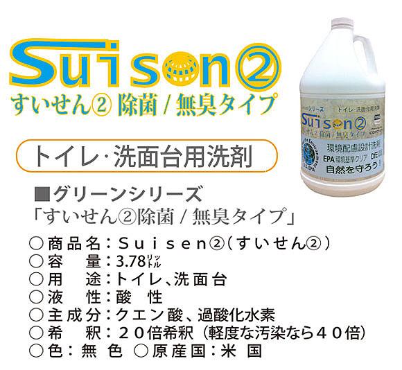 コスケム すいせん2[3.78L] - トイレ・洗面台用洗剤 02