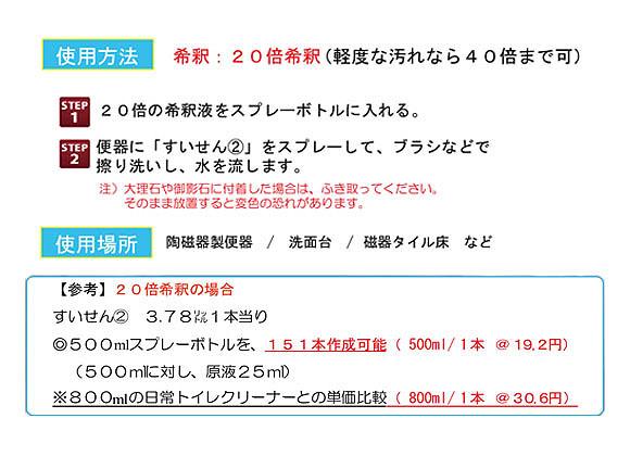 コスケム すいせん2[3.78L] - トイレ・洗面台用洗剤 04