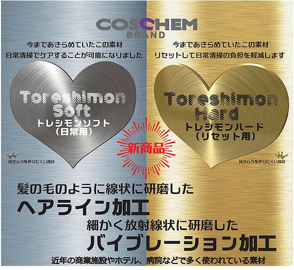 コスケム トレシモンソフト - 日常用ツヤ出し洗剤 01