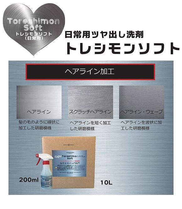 コスケム トレシモンソフト - 日常用ツヤ出し洗剤 02