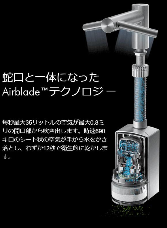 ダイソン Dyson エアブレード Tap - 蛇口と一体になった Airblade™ハンドドライヤー07