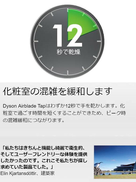 ダイソン Dyson エアブレード Tap - 蛇口と一体になった Airblade™ハンドドライヤー09