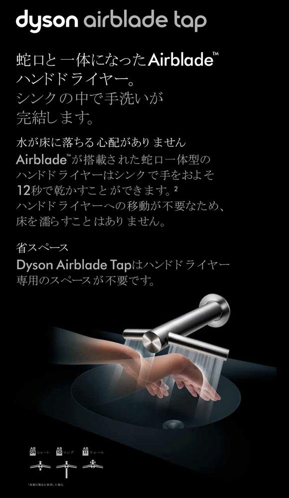 ダイソン Dyson エアブレード Tap - 蛇口と一体になった Airblade™ハンドドライヤー13