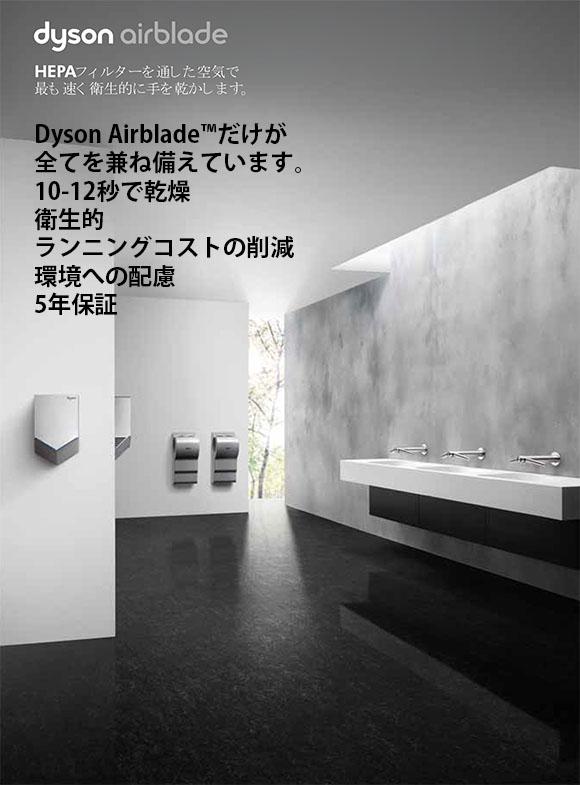 ダイソン Dyson エアブレード V AV12- テクノロジーが凝縮した Airblade™ハンドドライヤー01
