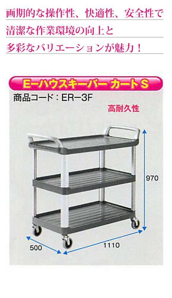 E-ハウスキーパー カートS【代引不可】 02