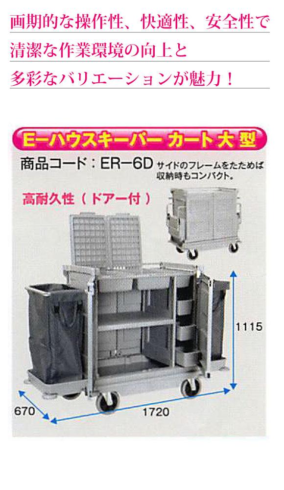 E-ハウスキーパー カート大型 (ゴミ袋2個付)【代引不可】 05