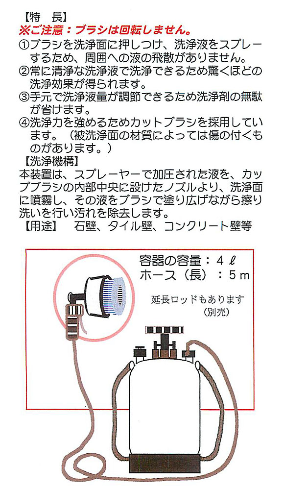 イージーリフレッシュセット - 壁面洗浄セット 02