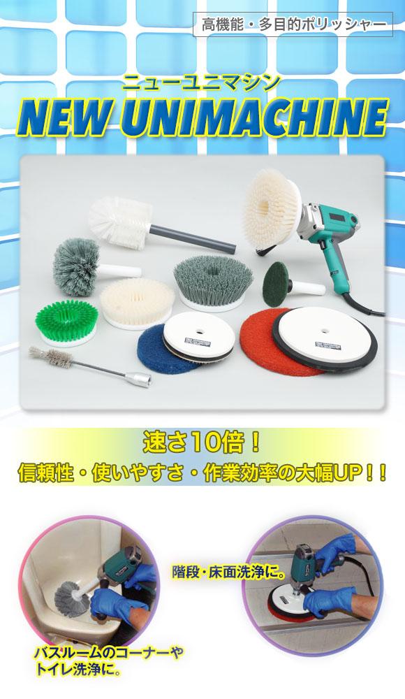 ニューユニマシン トレグリット 丸ブラシ (研磨剤入りトイレ洗浄用) 01