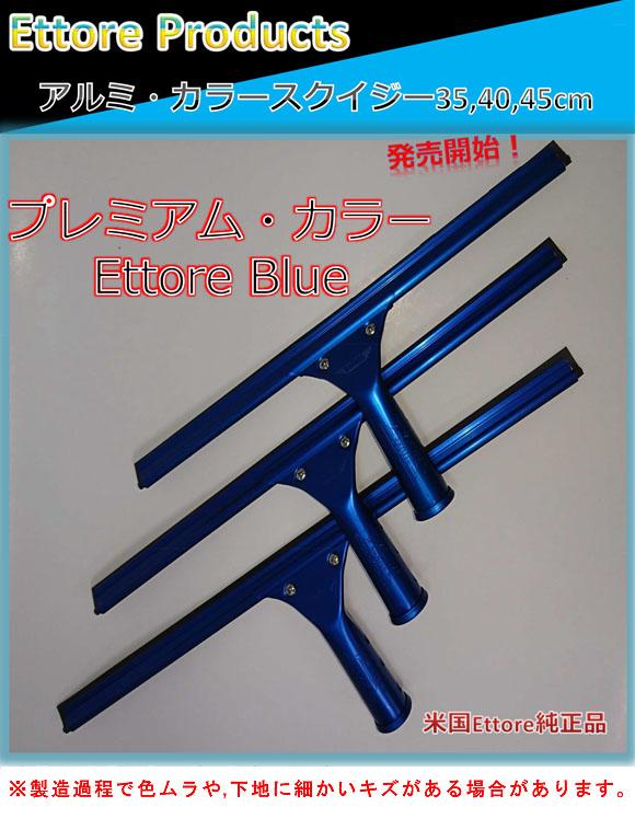 エトレ アルミ・カラースクイジー Ettore Blue(エトレブルー)01