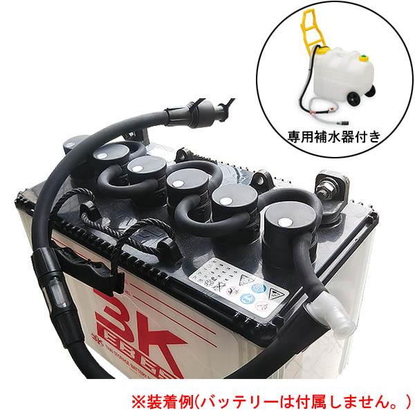 BFS 24V EBバッテリー用 - 高性能バッテリー液一括補水装置