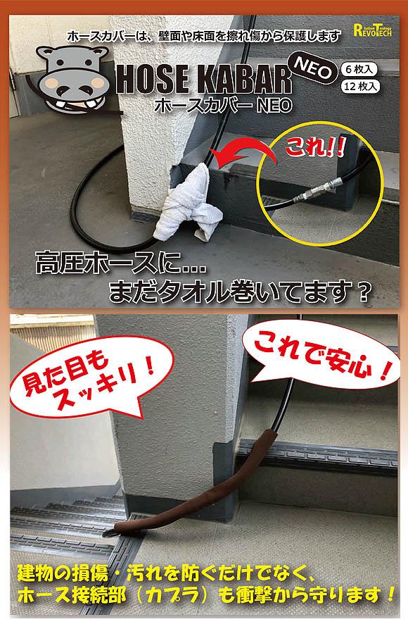 レボテック ホースカバーNEO  - 高圧洗浄機のカプラー接続部のカバー 商品詳細01