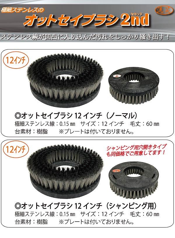 レボテック オットセイブラシ 2nd (セカンド) - 極細ステンレス毛 商品詳細02