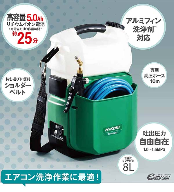 コードレス高圧洗浄機 AW18DBL(SA)形(XP) - エアコン洗浄作業に最適 02