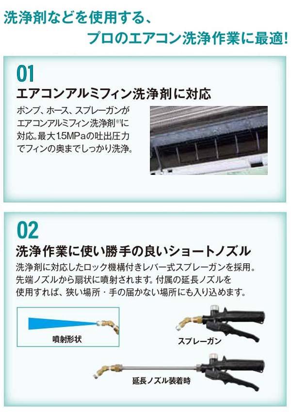 コードレス高圧洗浄機 AW18DBL(SA)形(XP) - エアコン洗浄作業に最適 04