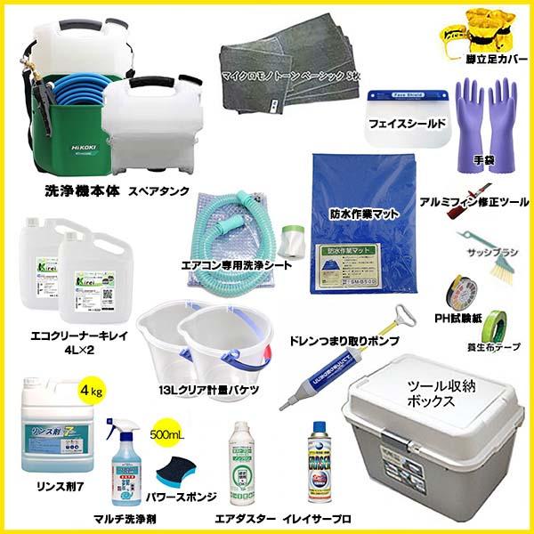 エアコン洗浄スターターセット - これから始める方にもベテランにも適した、家庭用壁掛けエアコン洗浄用品コンプリートセット