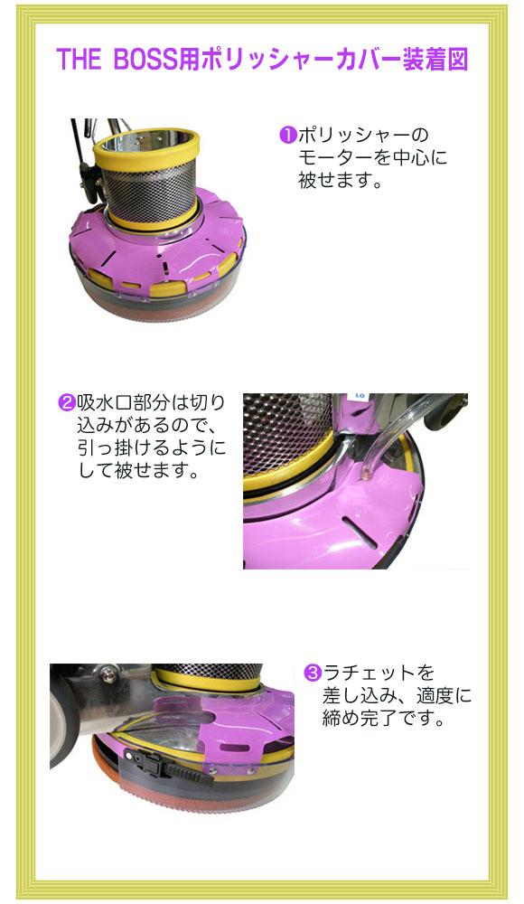 THE BOSS用シャンピングハットコスモス・ソフトタイプ - 10秒で装着!ポリッシャー用極厚塩ビカバー01
