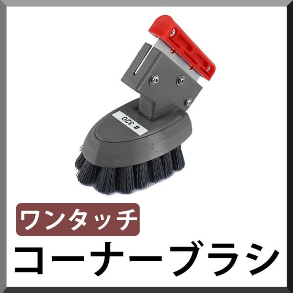 ダントツ コーナーブラシ ワンタッチ - 研磨剤入トレグリットブラシ