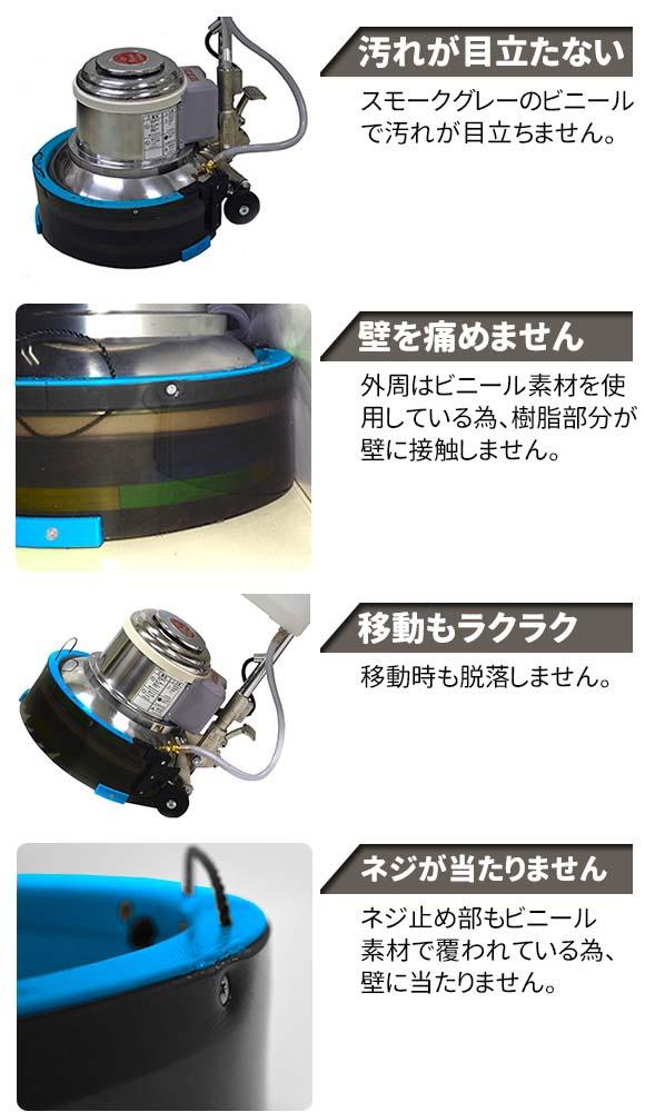 【ポリッシャー.JP限定仕様!】 ダントツカバー - ポリッシャー用飛散防止カバー 06