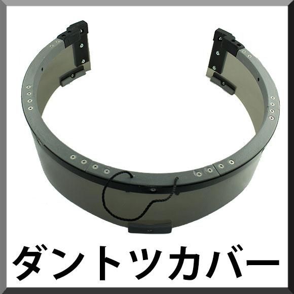 【ポリッシャー.JP限定仕様!】 ダントツカバー 新型スリムタイプSG