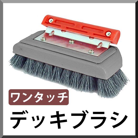 ダントツ デッキブラシ ワンタッチ - 研磨剤入トレグリットブラシ