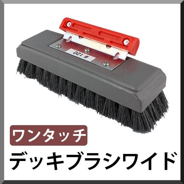 ダントツ デッキブラシ ワンタッチワイド - 研磨剤入トレグリットブラシ