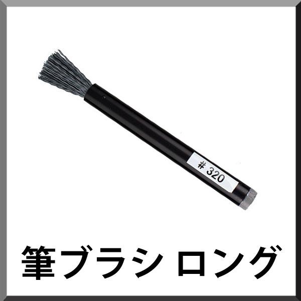 ダントツ 筆ブラシ ロング - 研磨剤入トレグリットブラシ
