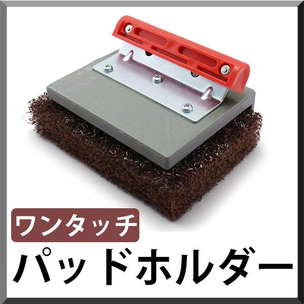 【ポリッシャー.JP限定仕様!】ダントツ パッドホルダー ワンタッチ 茶パッド付