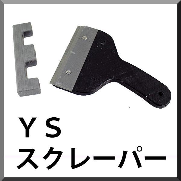 ダントツ YSスクレーパー(キャップ・刃付き)