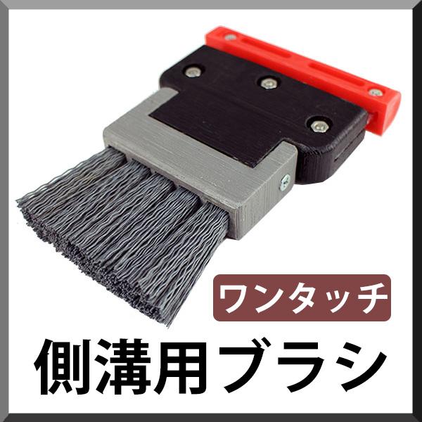 ダントツ 側溝用ブラシ ワンタッチ - 研磨剤入トレグリットブラシ