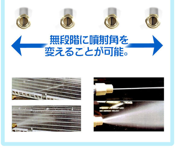 デュアルフレックスノズル エアコン洗浄ガン 07