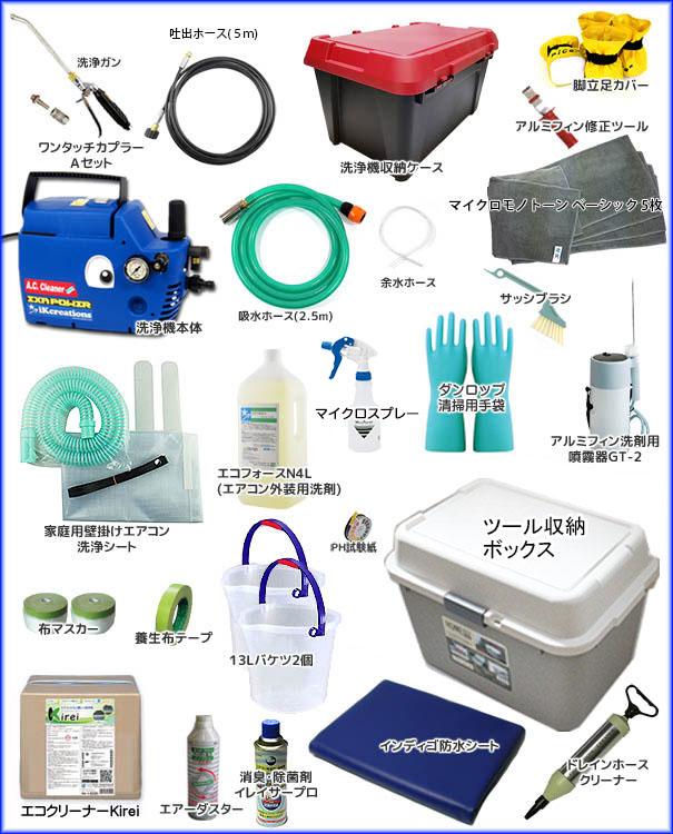 エアコン洗浄スターターセット