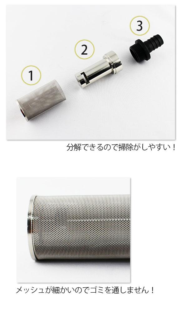 極細ストレーナー - エアコン洗浄機吸水ホース用ろ過器 01