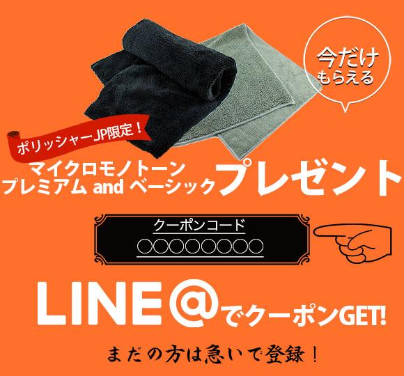 【LINEお友達限定】マイクロモノトーン ベーシック+プレミアム 無料プレゼントキャンペーン!