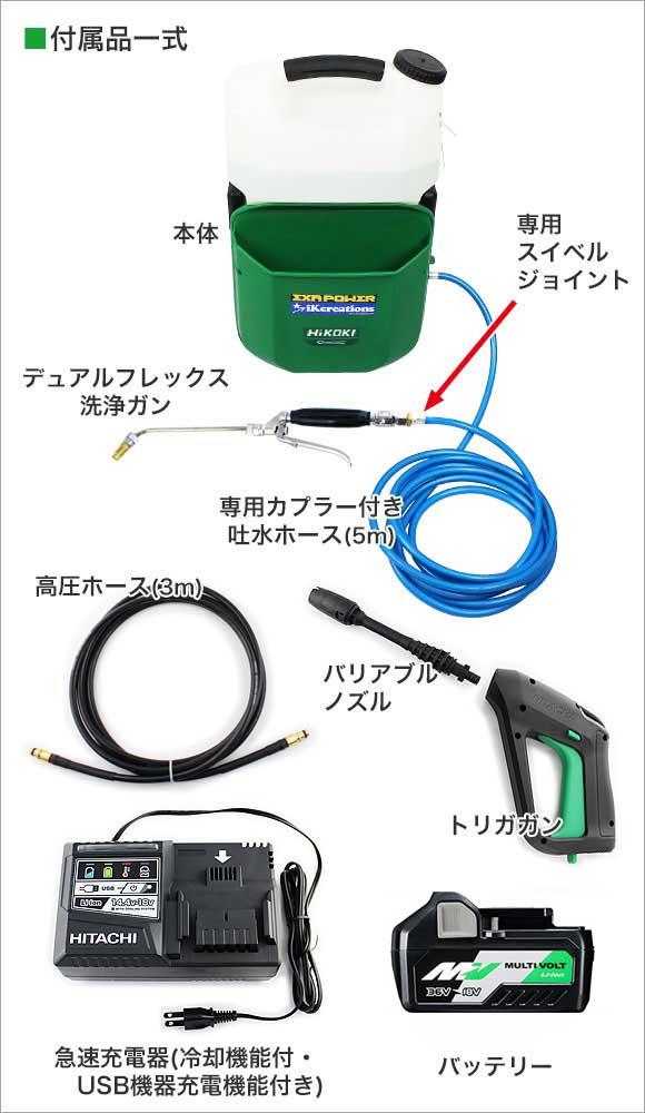 ■セッティング簡単!■エクサパワーMOVE(ムーヴ) - 特殊屈曲洗浄ガン付属コードレスエアコン洗浄機 00b
