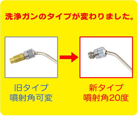 ■セッティング簡単!■エクサパワーMOVE(ムーヴ) - 特殊屈曲洗浄ガン付属コードレスエアコン洗浄機 05