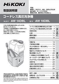 AW18DBL取扱説明書(PDF)