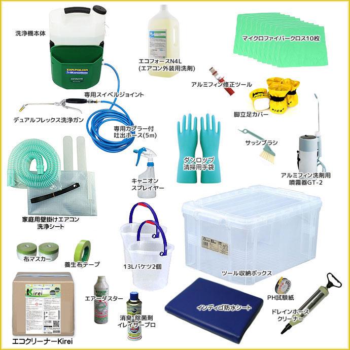 【バッテリー式洗浄機 エクサパワーMOVE(ムーヴ)セット】エアコン洗浄スターターセット - これから始める方にもベテランにも適した、家庭用壁掛けエアコン洗浄用品コンプリートセット