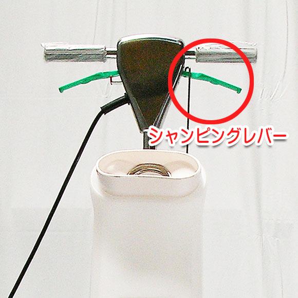 musashi製シャンピングタンク用パーツNo.36デッドマンハンドル用(14インチ用)シャンピングレバー 01