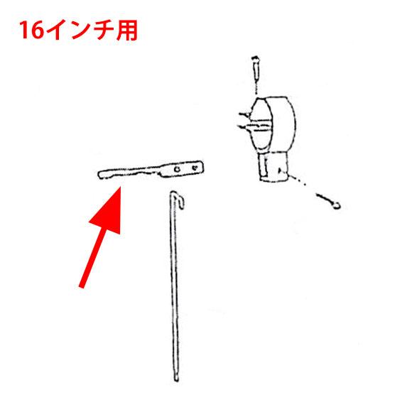 musashi製シャンピングタンク用パーツNo.29Bシャンピング用レバー 02