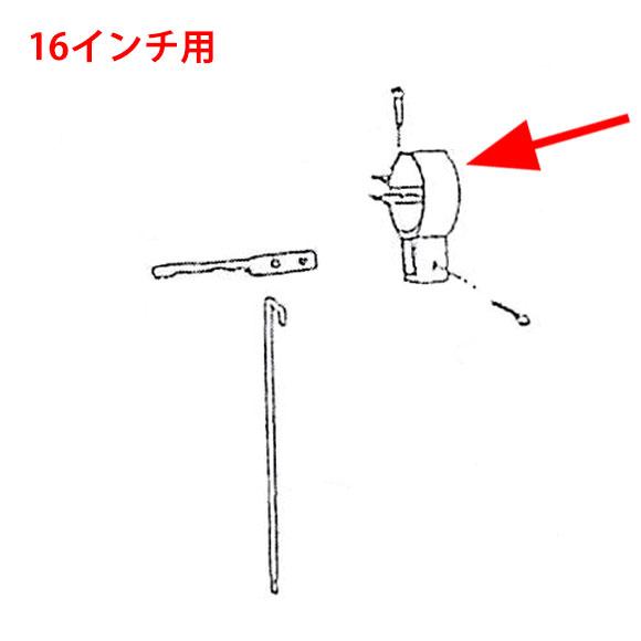 musashi製シャンピングタンク用パーツNo.33レバー取付金具16