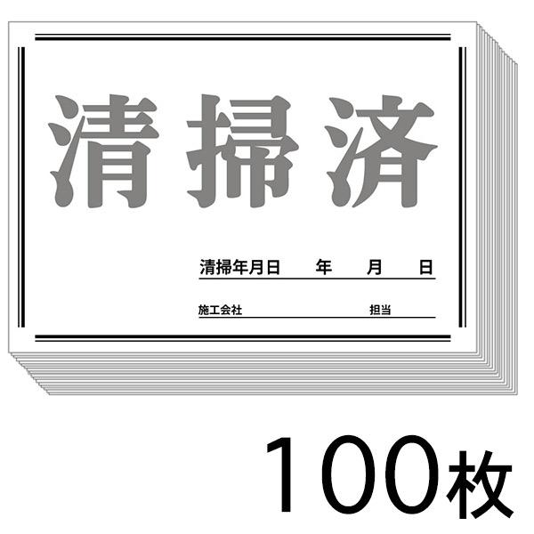 清掃済シート 100枚 - ダウンロードは無料!