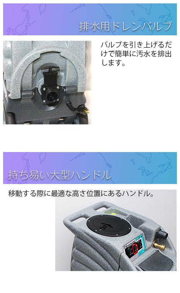 【リース契約可能】スナイパー6 Fever(フィーバー) - ヒーター付シングルコード コンパクトカーペットエクストラクター 03