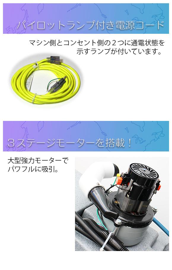 【リース契約可能】スナイパー6 Fever(フィーバー) - ヒーター付シングルコード コンパクトカーペットエクストラクター 04