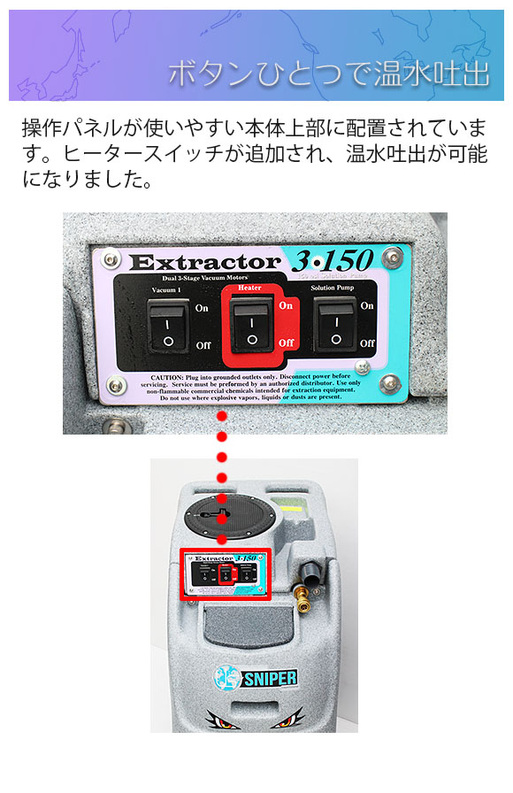 【リース契約可能】スナイパー6 Fever(フィーバー) - ヒーター付シングルコード コンパクトカーペットエクストラクター 06
