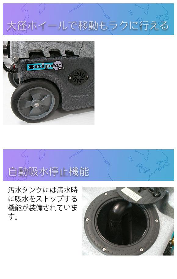 【リース契約可能】スナイパー6 Fever(フィーバー) - ヒーター付シングルコード コンパクトカーペットエクストラクター 08