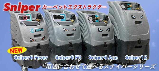 用途に併せて選べるカーペットエクストラクター スナイパーシリーズ