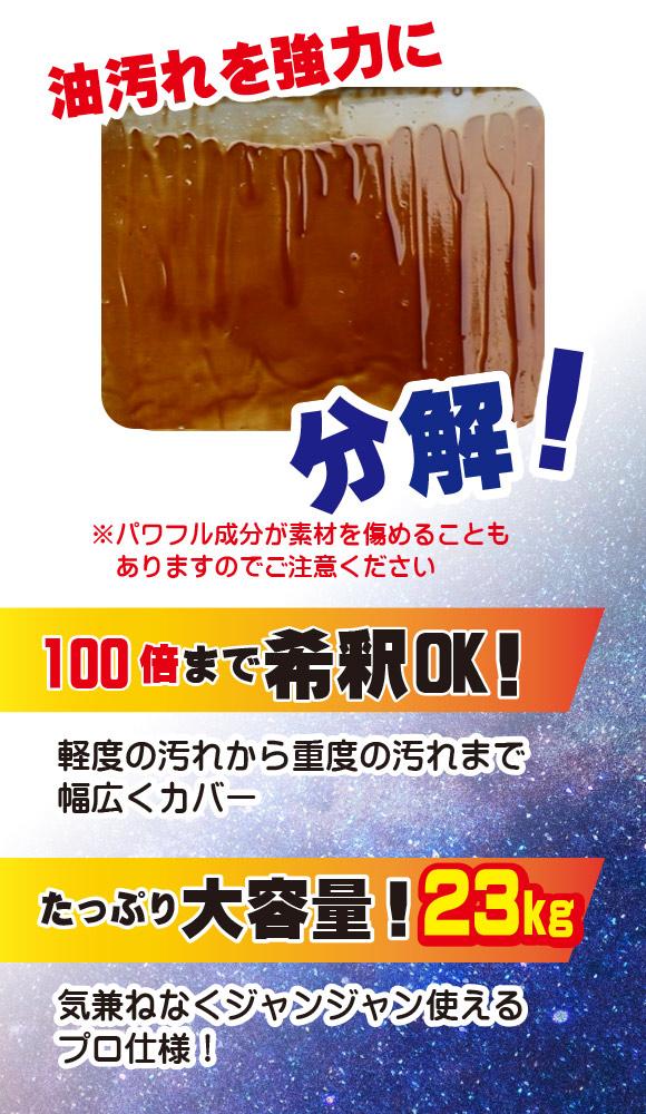 ストロングフォース - 多用途!超強力油汚れ洗浄剤 02