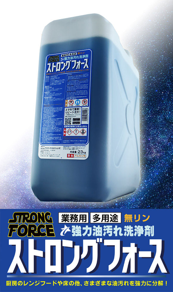 ストロングフォース - 多用途!超強力油汚れ洗浄剤 01