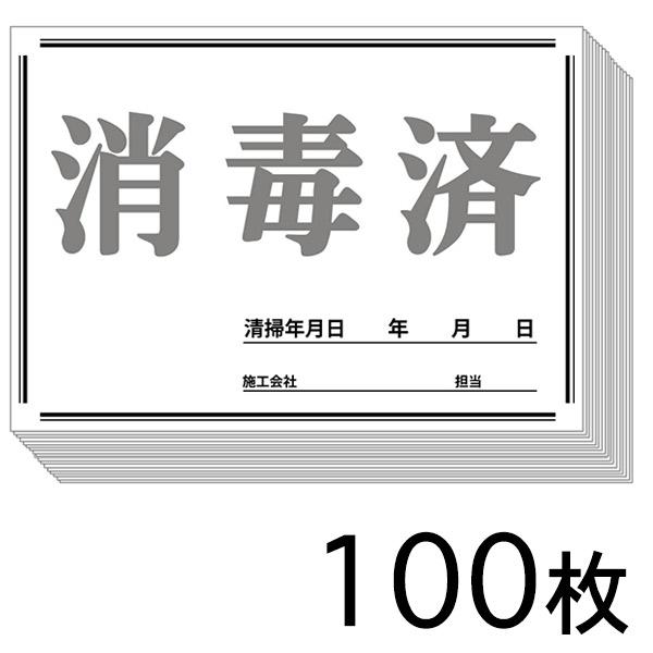 消毒済シート 100枚 - ダウンロードは無料!