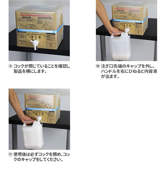バッグ・イン・ボックス開封方法03